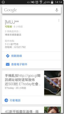 手機上,搭配Google Now的通知